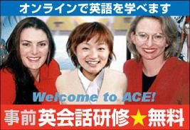 英会話 広島